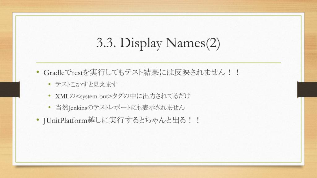 3.3. Display Names(2) • Gradleでtestを実行してもテスト結果に...