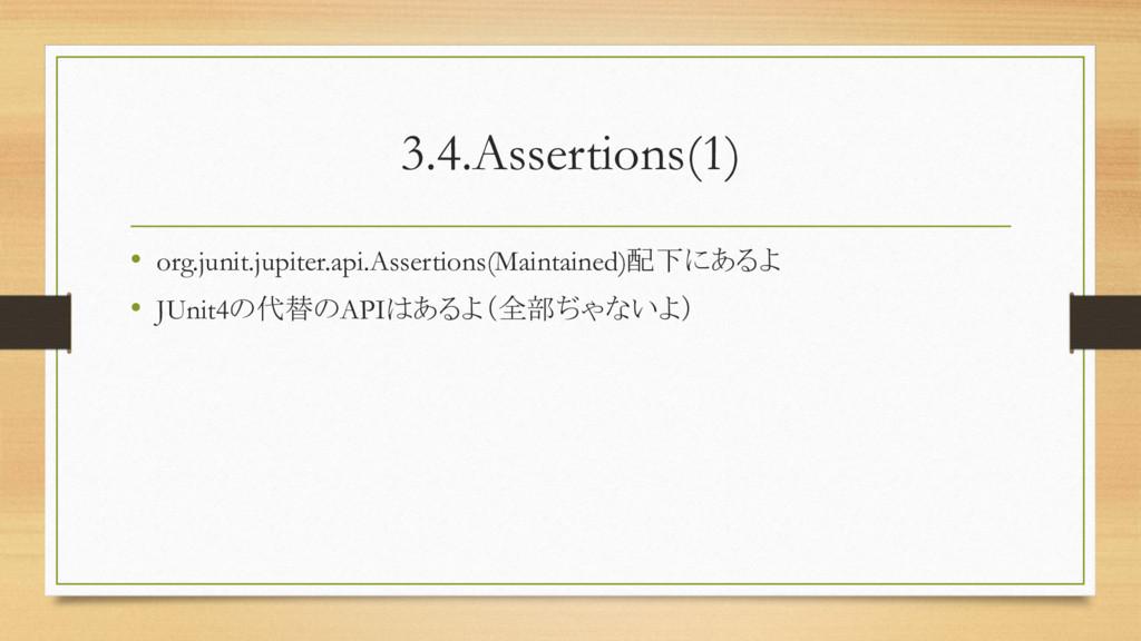 3.4.Assertions(1) • org.junit.jupiter.api.Asser...