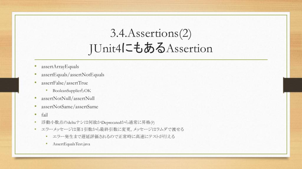 3.4.Assertions(2) JUnit4にもあるAssertion • assertA...