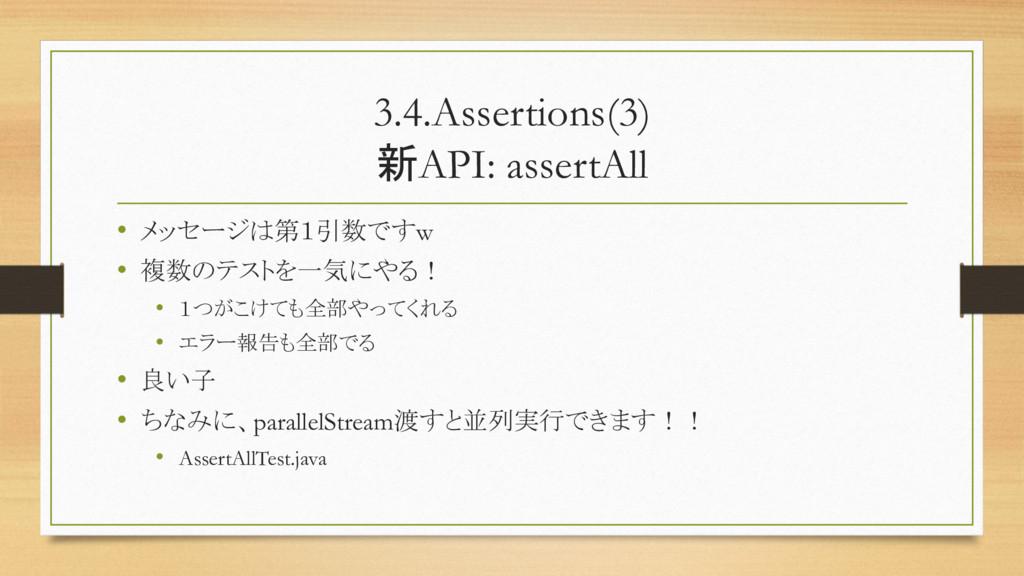 3.4.Assertions(3) 新API: assertAll • メッセージは第1引数で...