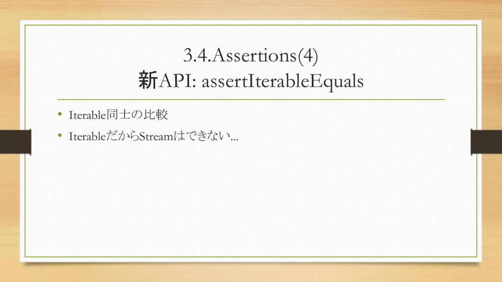 3.4.Assertions(4) 新API: assertIterableEquals • ...