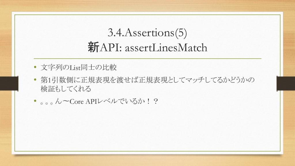 3.4.Assertions(5) 新API: assertLinesMatch • 文字列の...