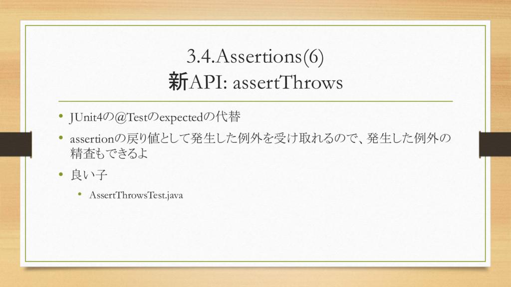 3.4.Assertions(6) 新API: assertThrows • JUnit4の@...