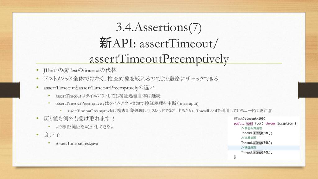 3.4.Assertions(7) 新API: assertTimeout/ assertTi...