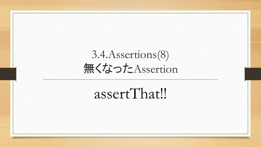 3.4.Assertions(8) 無くなったAssertion assertThat!!