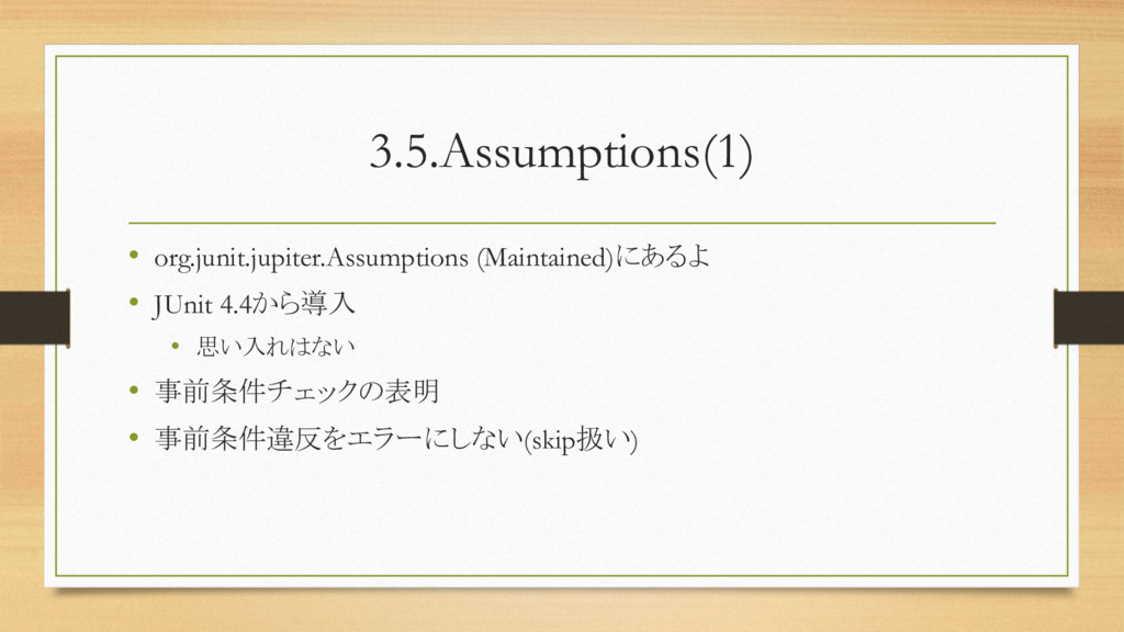 3.5.Assumptions(1) • org.junit.jupiter.Assumpti...