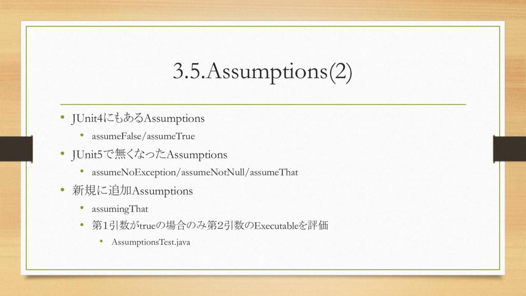3.5.Assumptions(2) • JUnit4にもあるAssumptions • as...