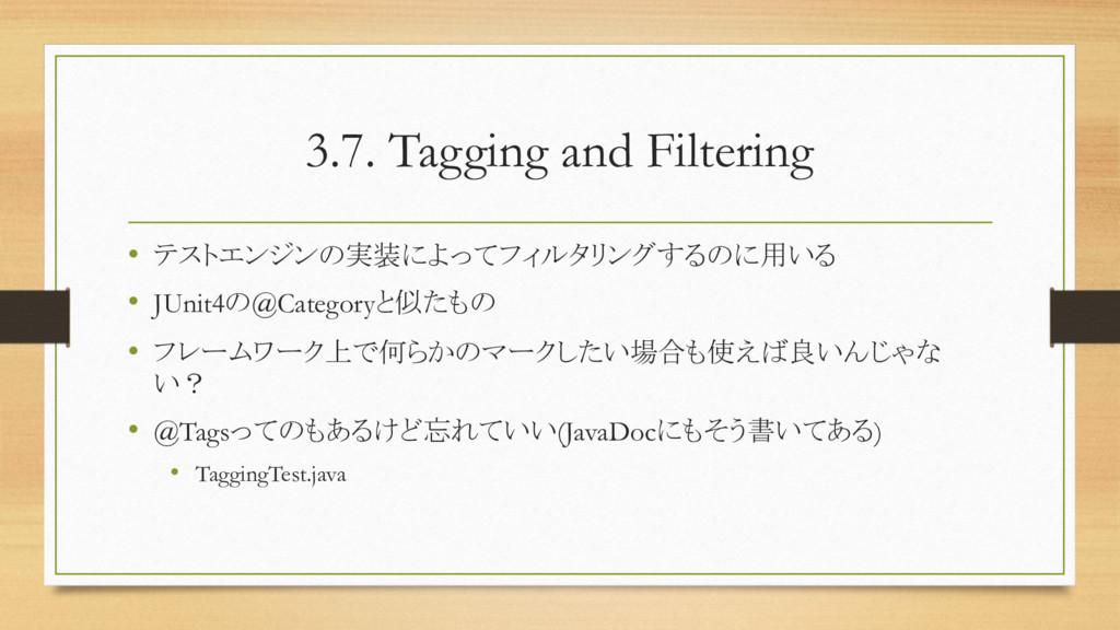 3.7. Tagging and Filtering • テストエンジンの実装によってフィルタ...