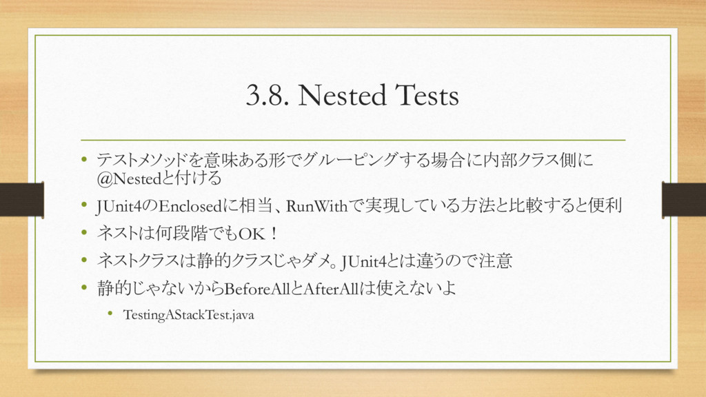 3.8. Nested Tests • テストメソッドを意味ある形でグルーピングする場合に内部...