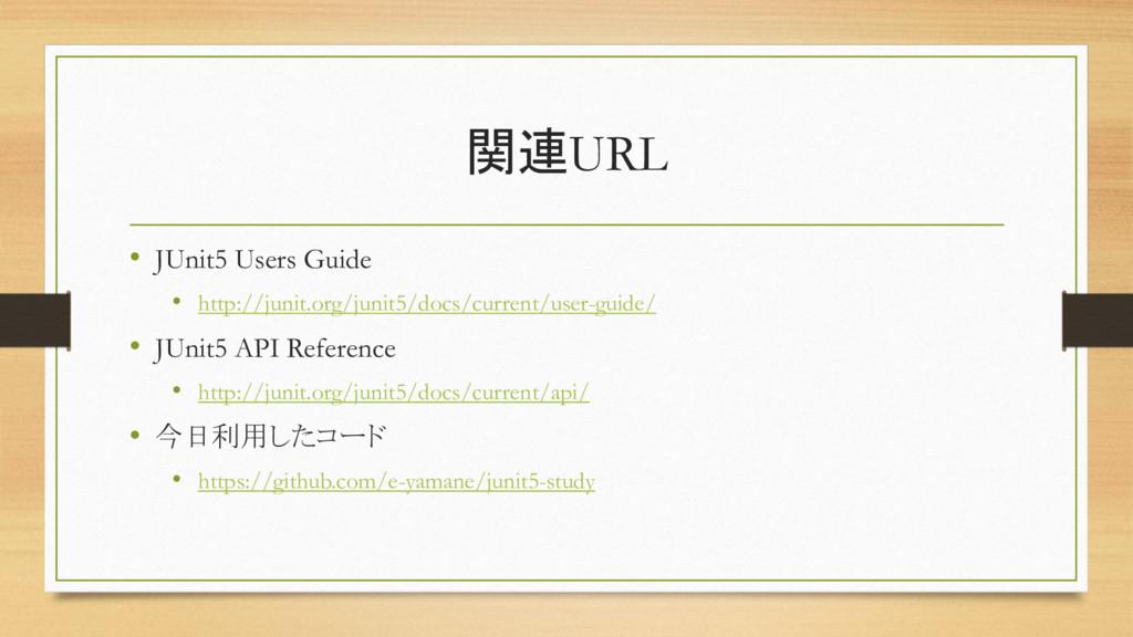 関連URL • JUnit5 Users Guide • http://junit.org/j...