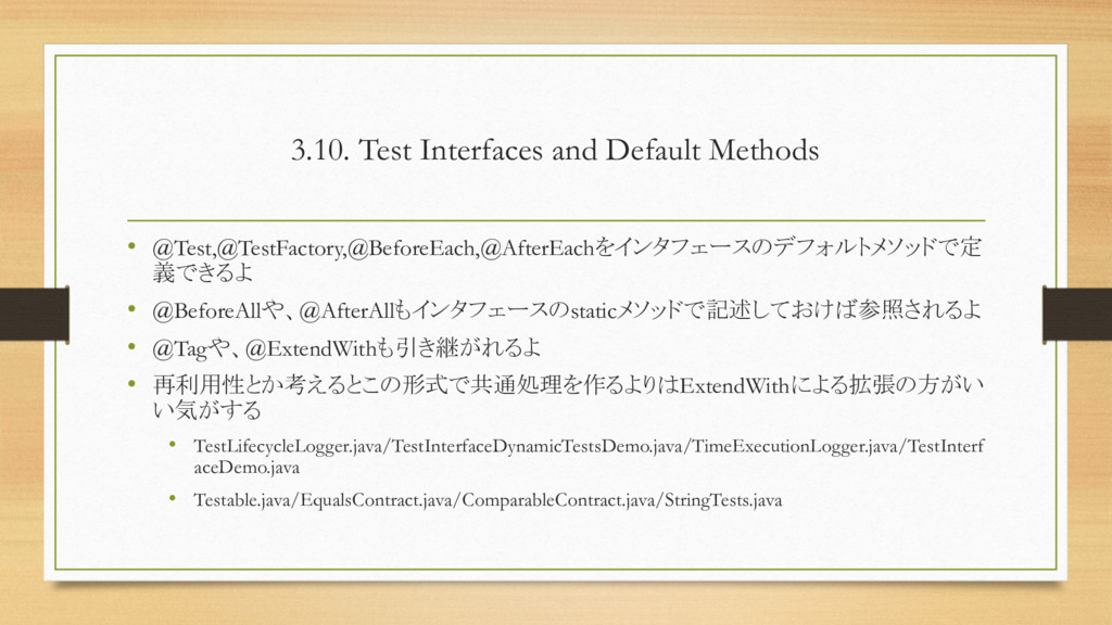 3.10. Test Interfaces and Default Methods • @Te...