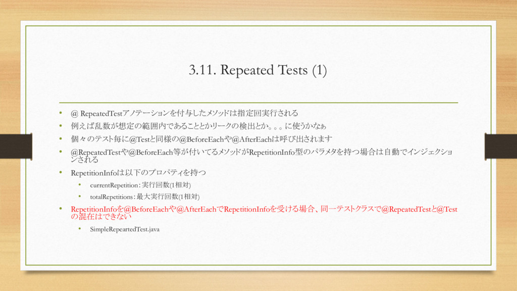 3.11. Repeated Tests (1) • @ RepeatedTestアノテーショ...