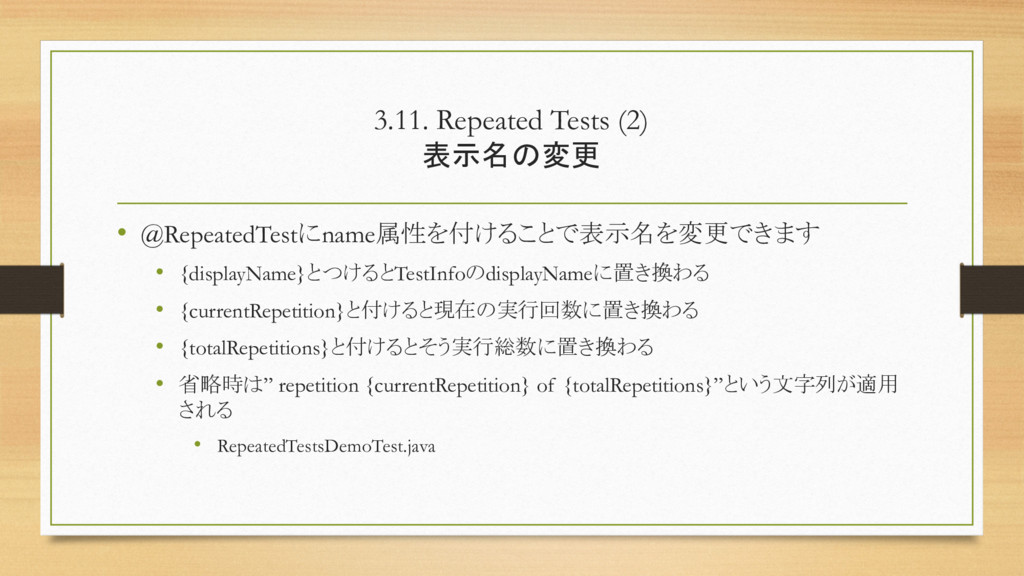 3.11. Repeated Tests (2) 表示名の変更 • @RepeatedTest...