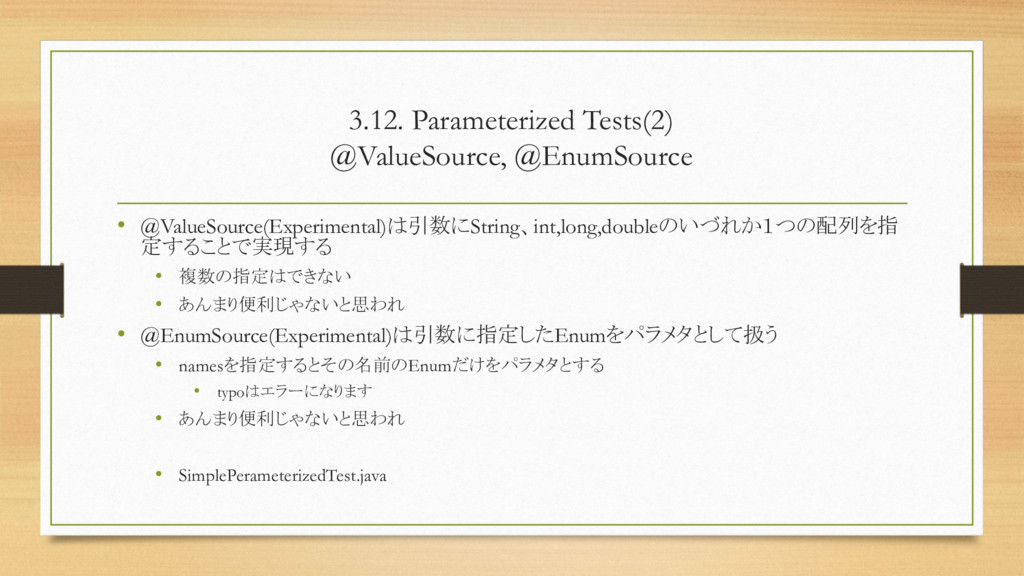 3.12. Parameterized Tests(2) @ValueSource, @Enu...