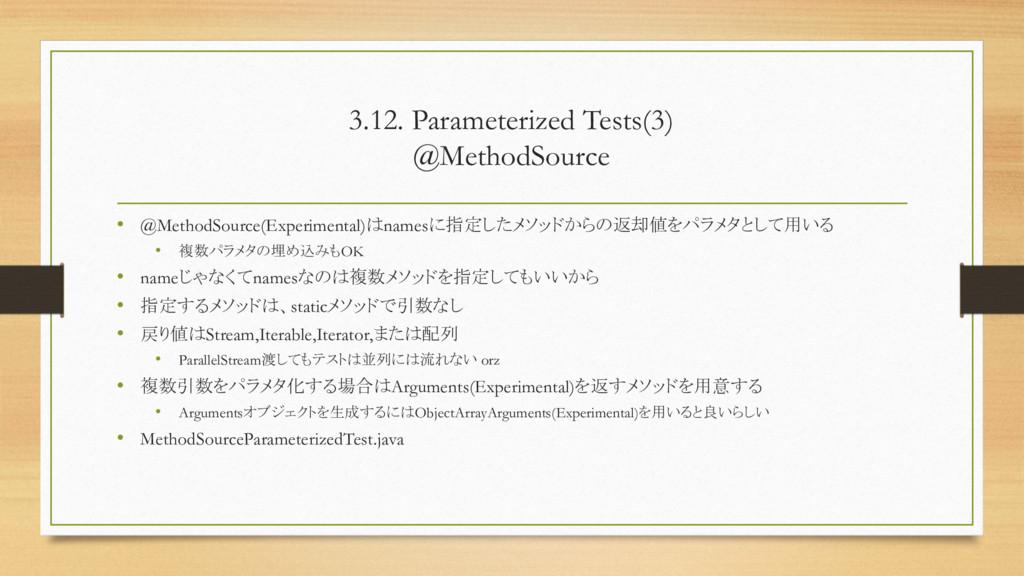 3.12. Parameterized Tests(3) @MethodSource • @M...