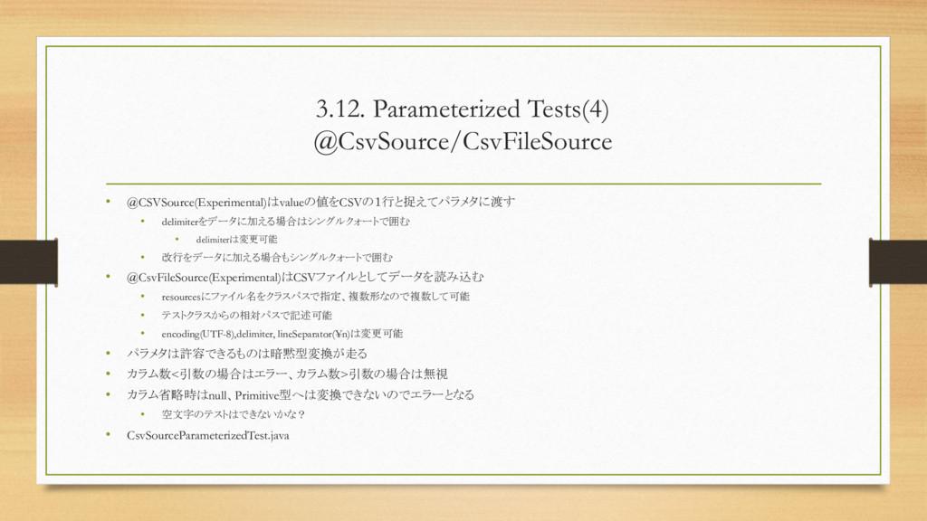 3.12. Parameterized Tests(4) @CsvSource/CsvFile...