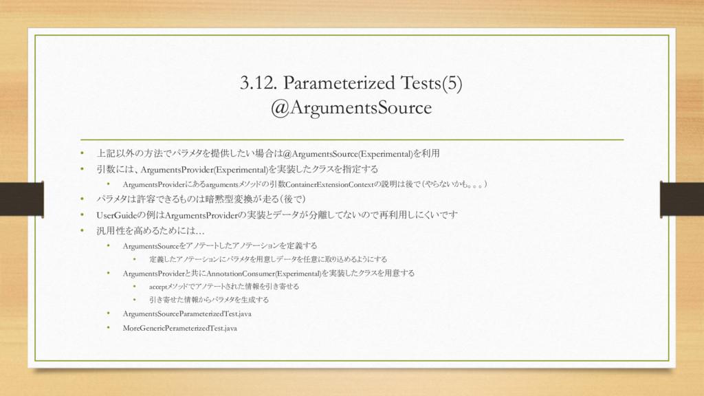 3.12. Parameterized Tests(5) @ArgumentsSource •...