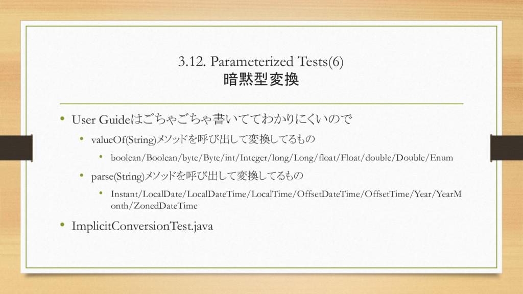 3.12. Parameterized Tests(6) 暗黙型変換 • User Guide...