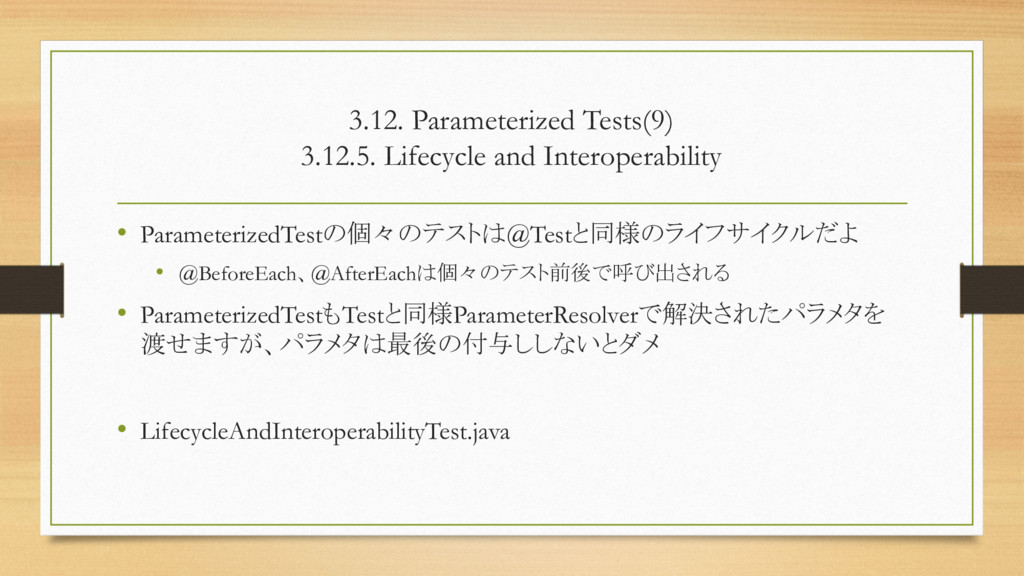 3.12. Parameterized Tests(9) 3.12.5. Lifecycle ...
