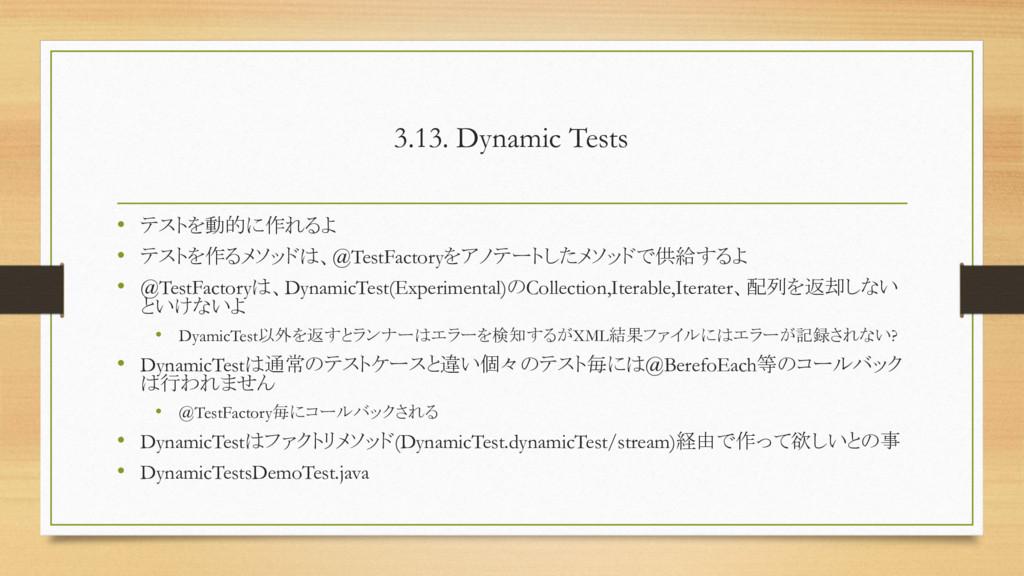 3.13. Dynamic Tests • テストを動的に作れるよ • テストを作るメソッドは...