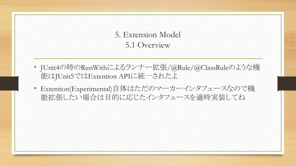 5. Extension Model 5.1 Overview • JUnit4の時のRunW...