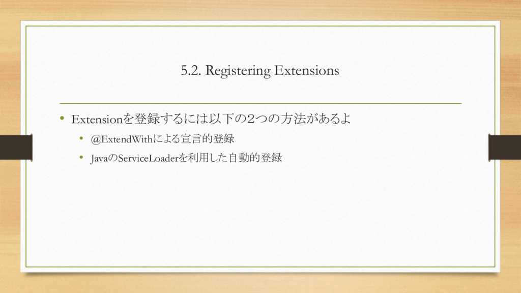 5.2. Registering Extensions • Extensionを登録するには以...