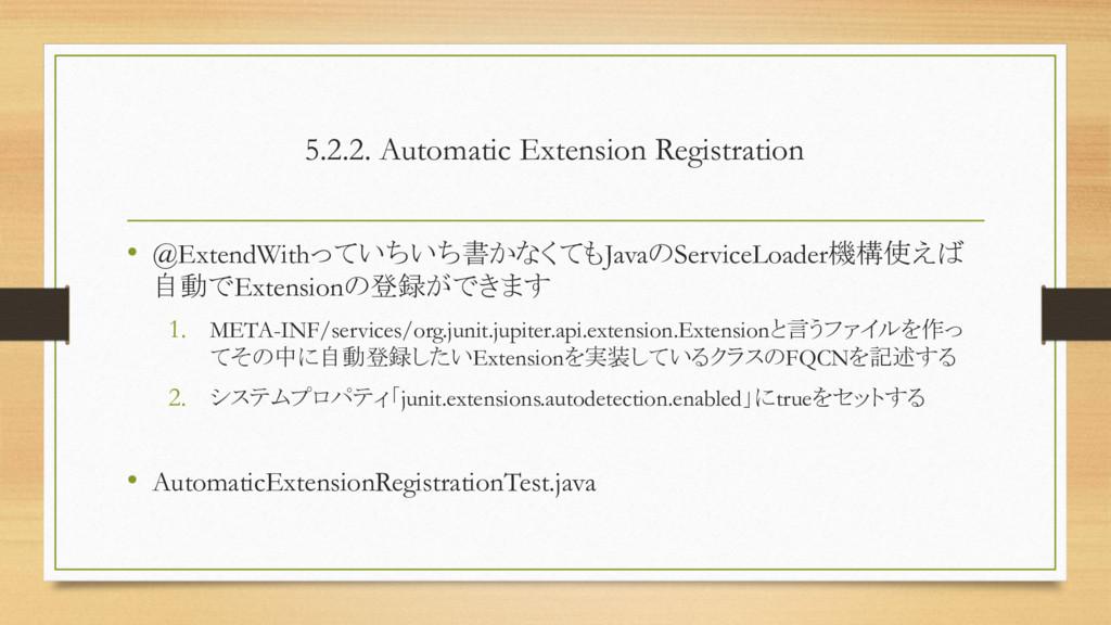 5.2.2. Automatic Extension Registration • @Exte...