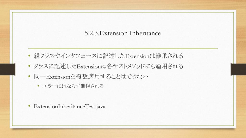 5.2.3.Extension Inheritance • 親クラスやインタフェースに記述した...