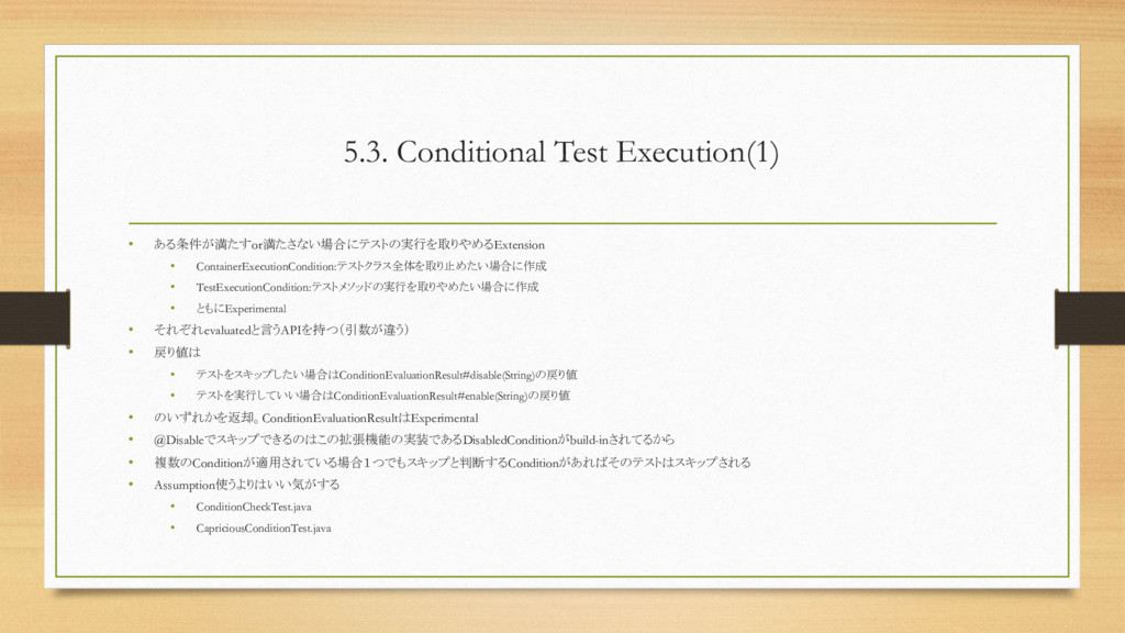 5.3. Conditional Test Execution(1) • ある条件が満たすor...