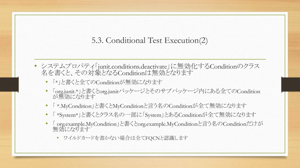 5.3. Conditional Test Execution(2) • システムプロパティ「...