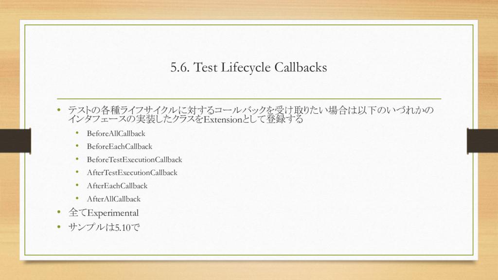 5.6. Test Lifecycle Callbacks • テストの各種ライフサイクルに対...