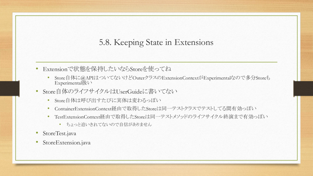 5.8. Keeping State in Extensions • Extensionで状態...
