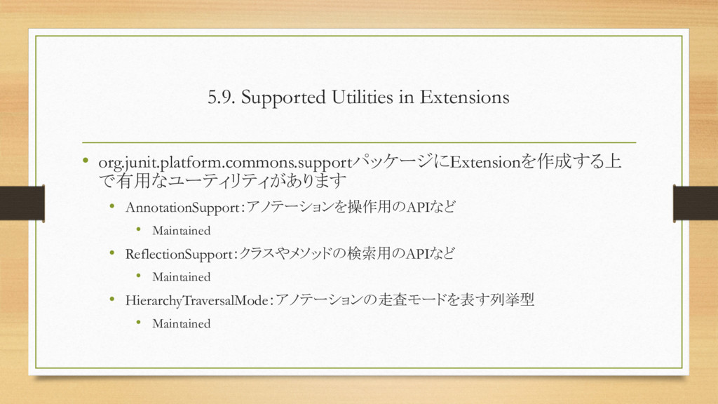 5.9. Supported Utilities in Extensions • org.ju...