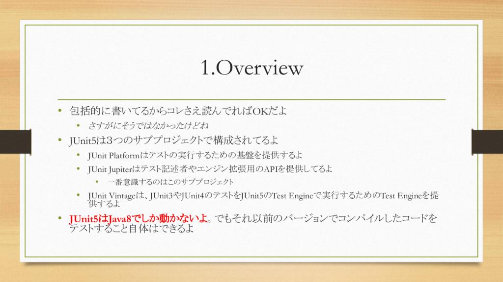 1.Overview • 包括的に書いてるからコレさえ読んでればOKだよ • さすがにそうでは...
