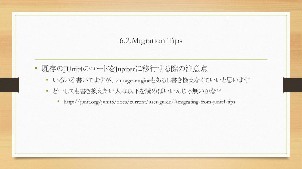 6.2.Migration Tips • 既存のJUnit4のコードをJupiterに移行する...