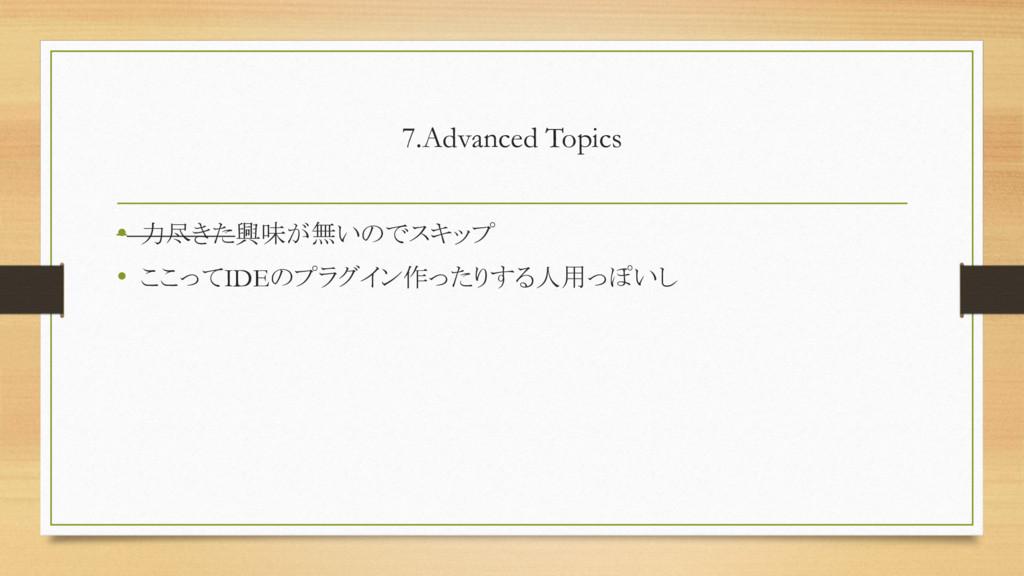 7.Advanced Topics • 力尽きた興味が無いのでスキップ • ここってIDEのプ...