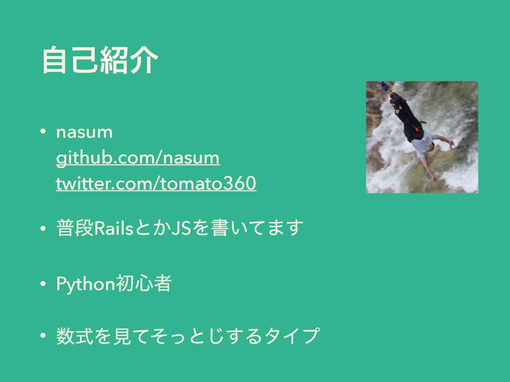 ࣗݾհ • nasum github.com/nasum twitter.com/tom...