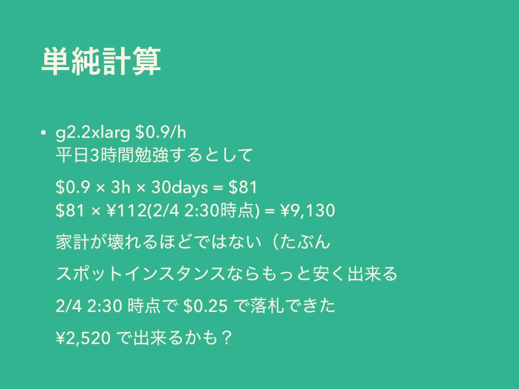 ୯७ܭ • g2.2xlarg $0.9/h ฏ3ؒษڧ͢Δͱͯ͠ $0.9 × 3...
