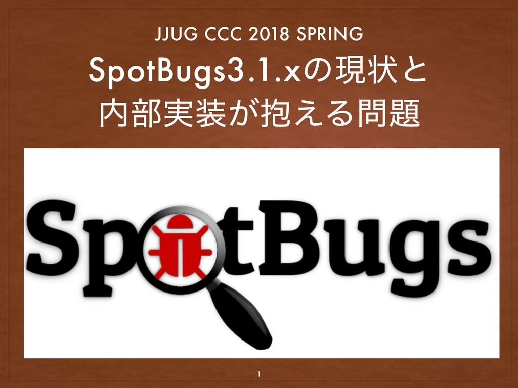 SpotBugs3.1.xͷݱঢ়ͱ ෦๊࣮͕͑Δ JJUG CCC 2018 SPR...