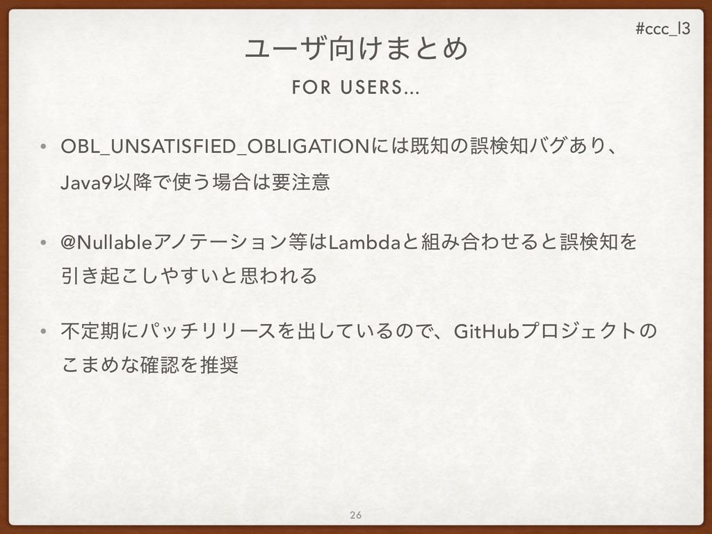 #ccc_l3 FOR USERS… Ϣʔβ͚·ͱΊ • OBL_UNSATISFIED_O...