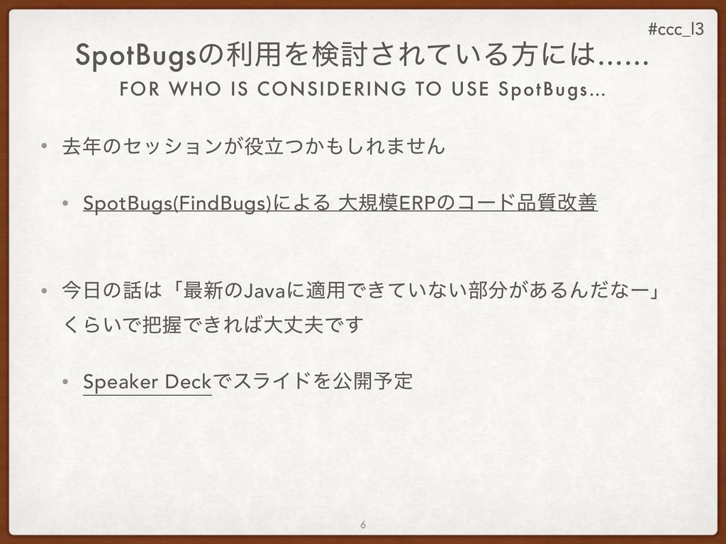#ccc_l3 FOR WHO IS CONSIDERING TO USE SpotBugs…...