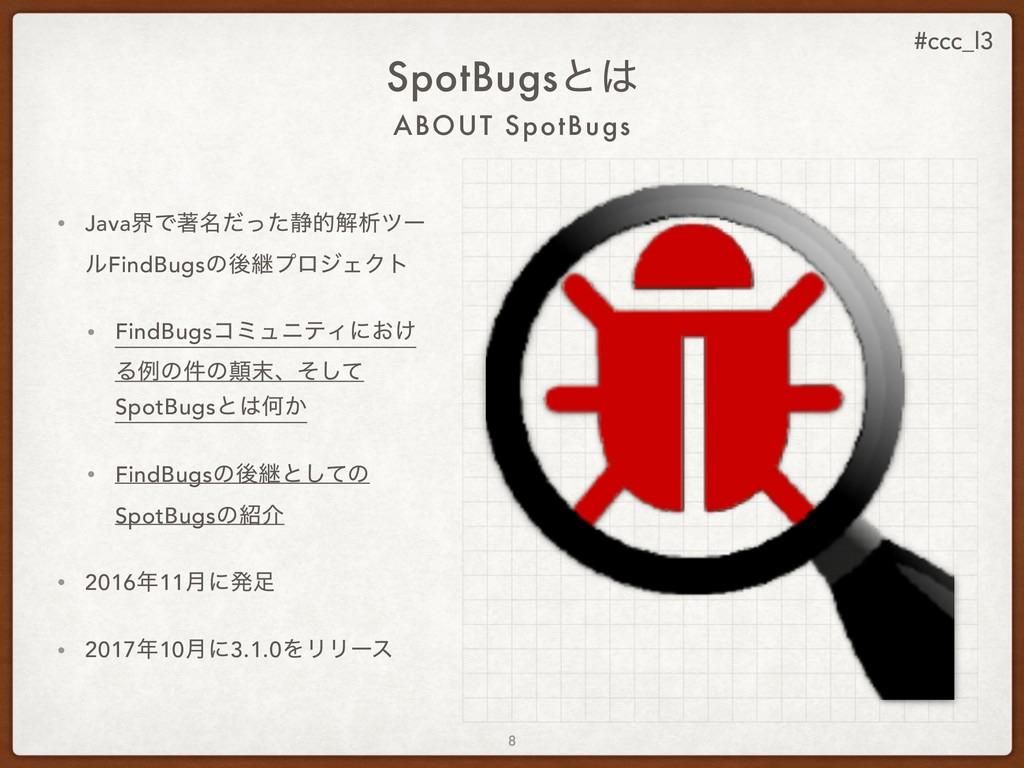 #ccc_l3 ABOUT SpotBugs SpotBugsͱ • JavaքͰஶ໊ͩͬͨ...