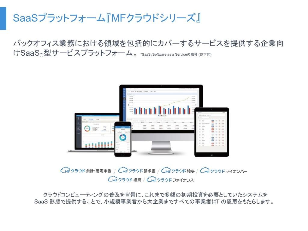 SaaSプラットフォーム『MFクラウドシリーズ』 バックオフィス業務における領域を包括的にカバ...