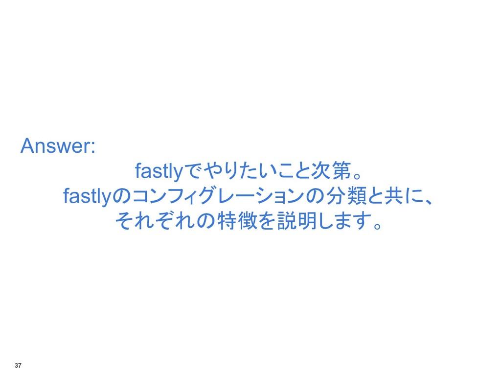 Answer: fastlyでやりたいこと次第。 fastlyのコンフィグレーションの分類と共...