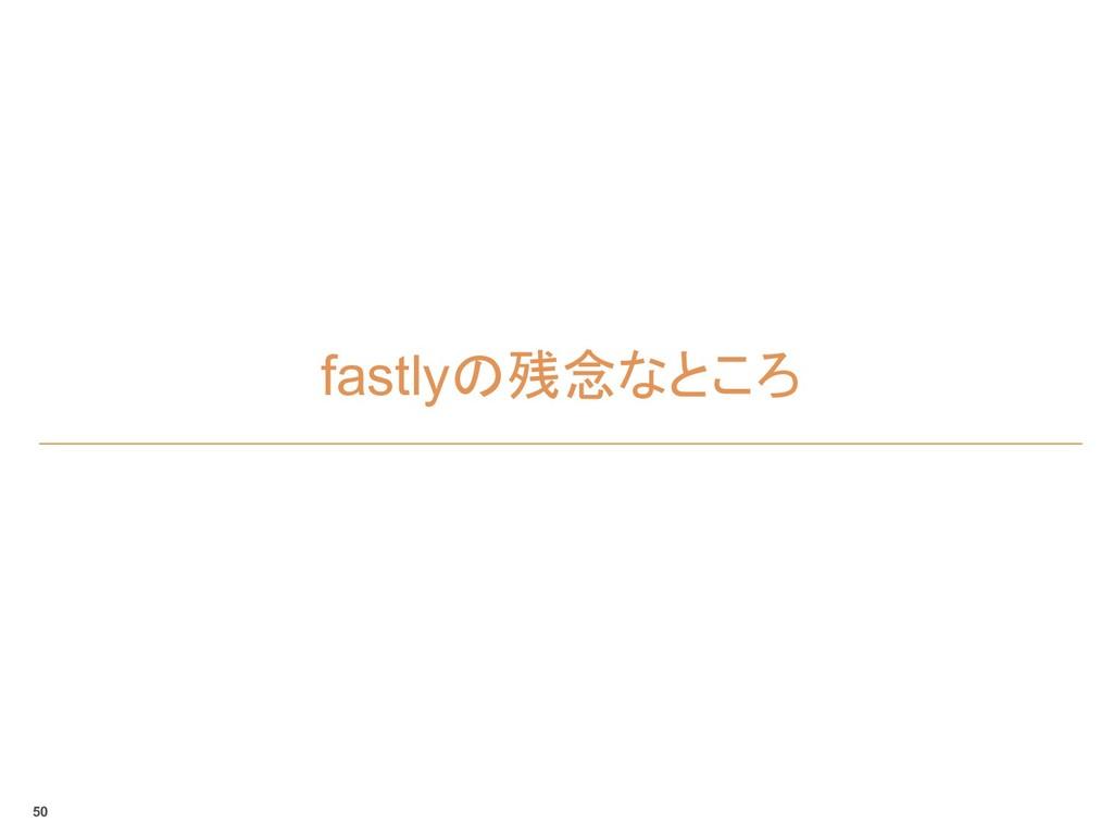 fastlyの残念なところ 50