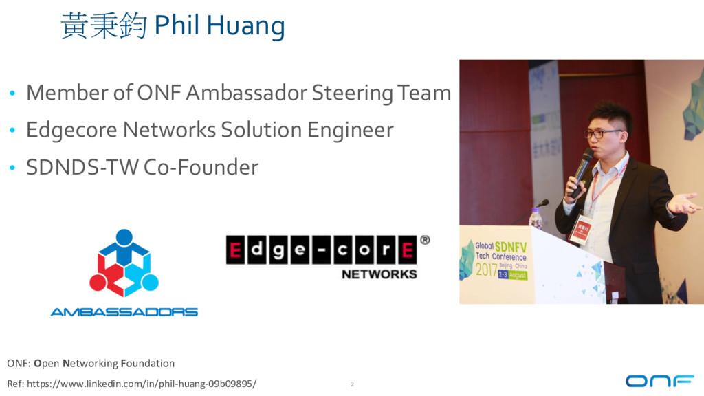 2 黃秉鈞 Phil Huang • Member of ONF Ambassador Ste...