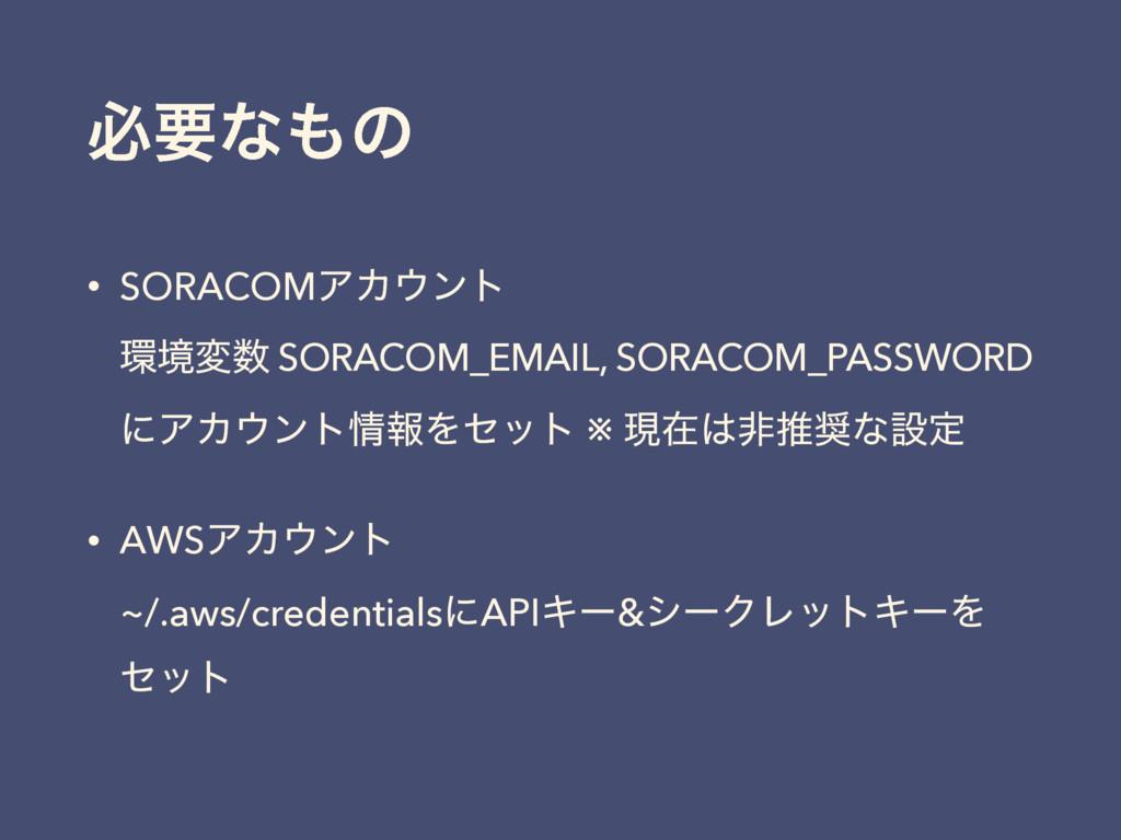 ඞཁͳͷ • SORACOMΞΧϯτ ڥม SORACOM_EMAIL, SORAC...