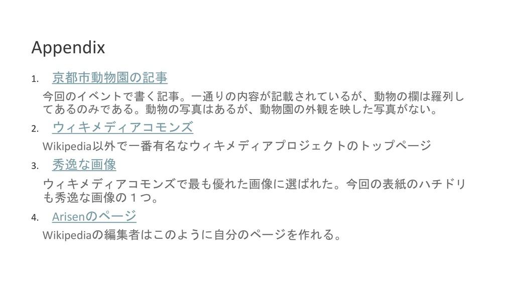 Appendix 1. 京都市動物園の記事 今回のイベントで書く記事。一通りの内容が記載されて...