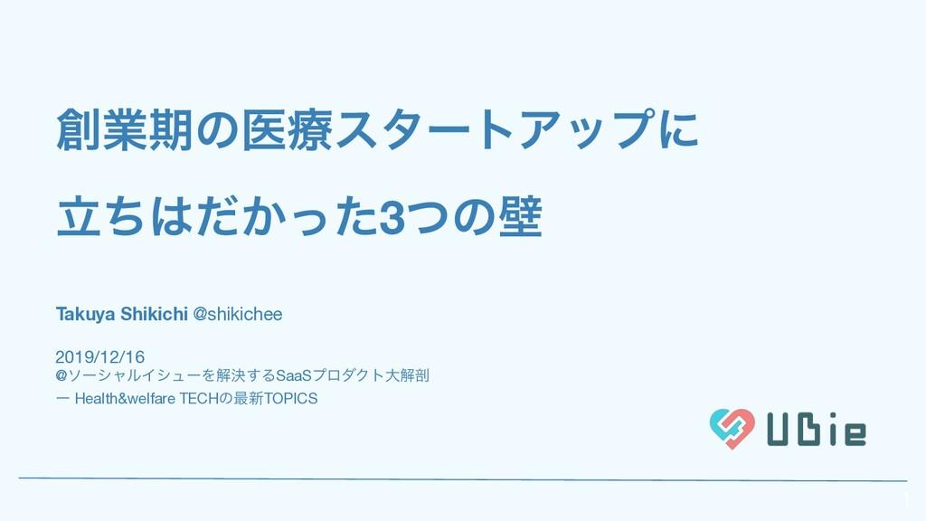ۀظͷҩྍελʔτΞοϓʹ ཱ͔ͪͩͬͨ3ͭͷน Takuya Shikichi @shi...