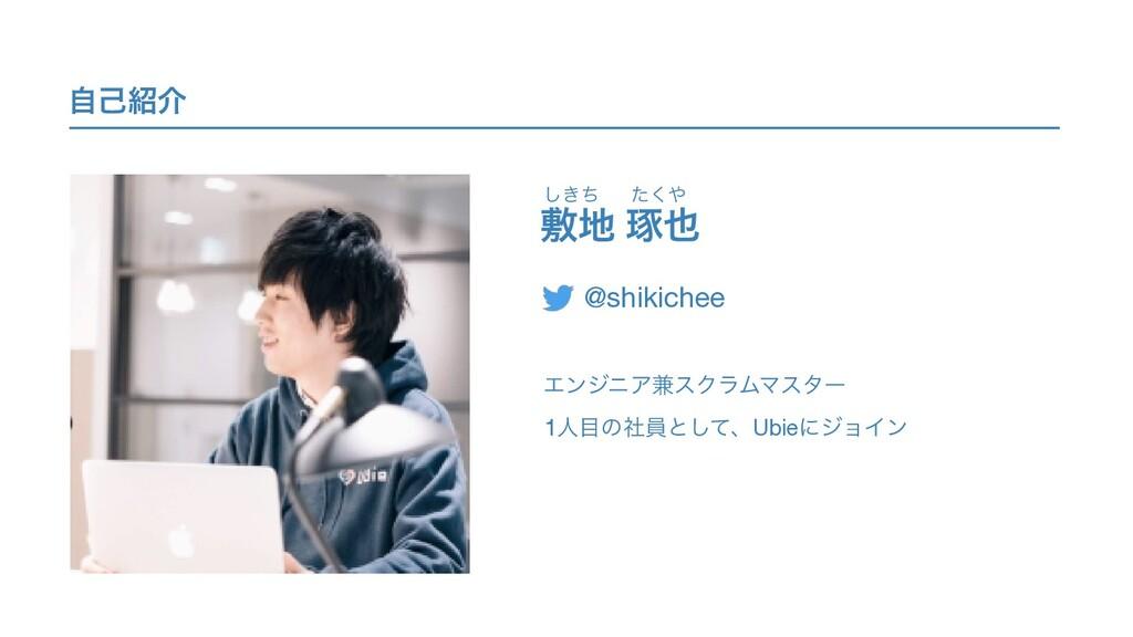 ࣗݾհ  ෑ ୖ @shikichee ΤϯδχΞ݉εΫϥϜϚελʔ ͖ͪ͠ ͨ͘ ...